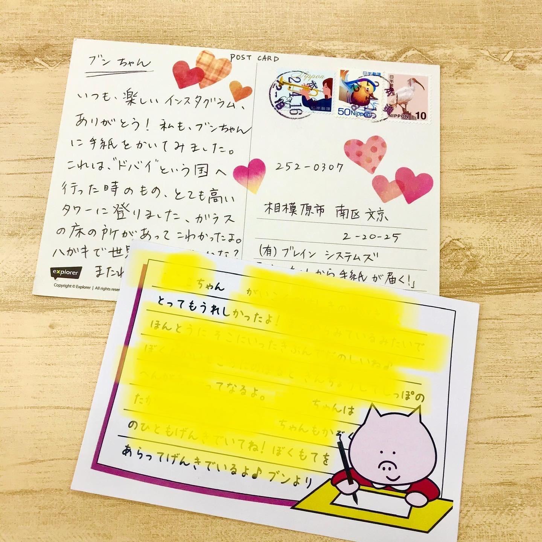 ブンちゃんお返事_d0225198_20310797.jpg