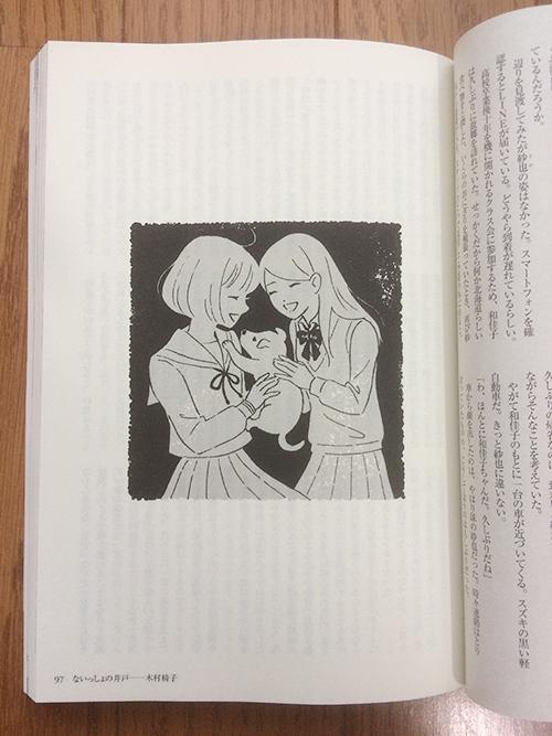 ☆お仕事☆小説挿画 小説宝石2020年5月号_c0007402_13434815.jpg