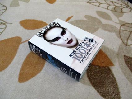 映画ファンのこころを刺激する、「死ぬまでに観たい映画1001本」という分厚い本。_e0120614_15094837.jpg