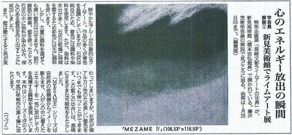 ライムアートが連載で備北民報新聞に紹介されました _e0010418_10484103.jpg