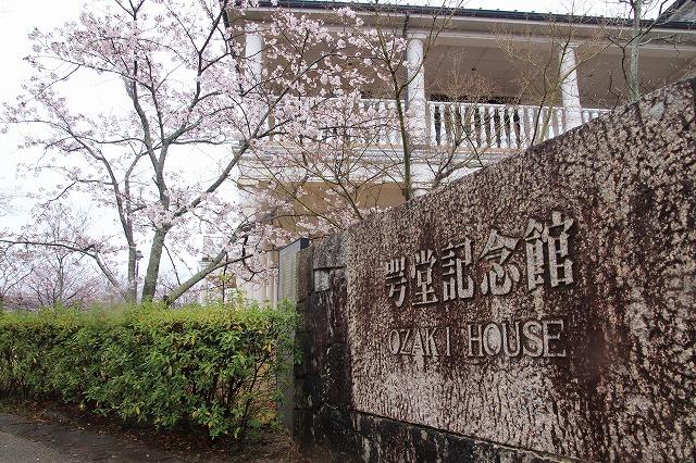咢堂記念館への旅(撮影:3月29日)_e0321325_11110383.jpg
