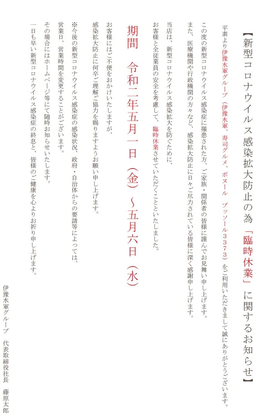 寿司グルメ 臨時休業のお知らせ_b0325627_17530660.jpg
