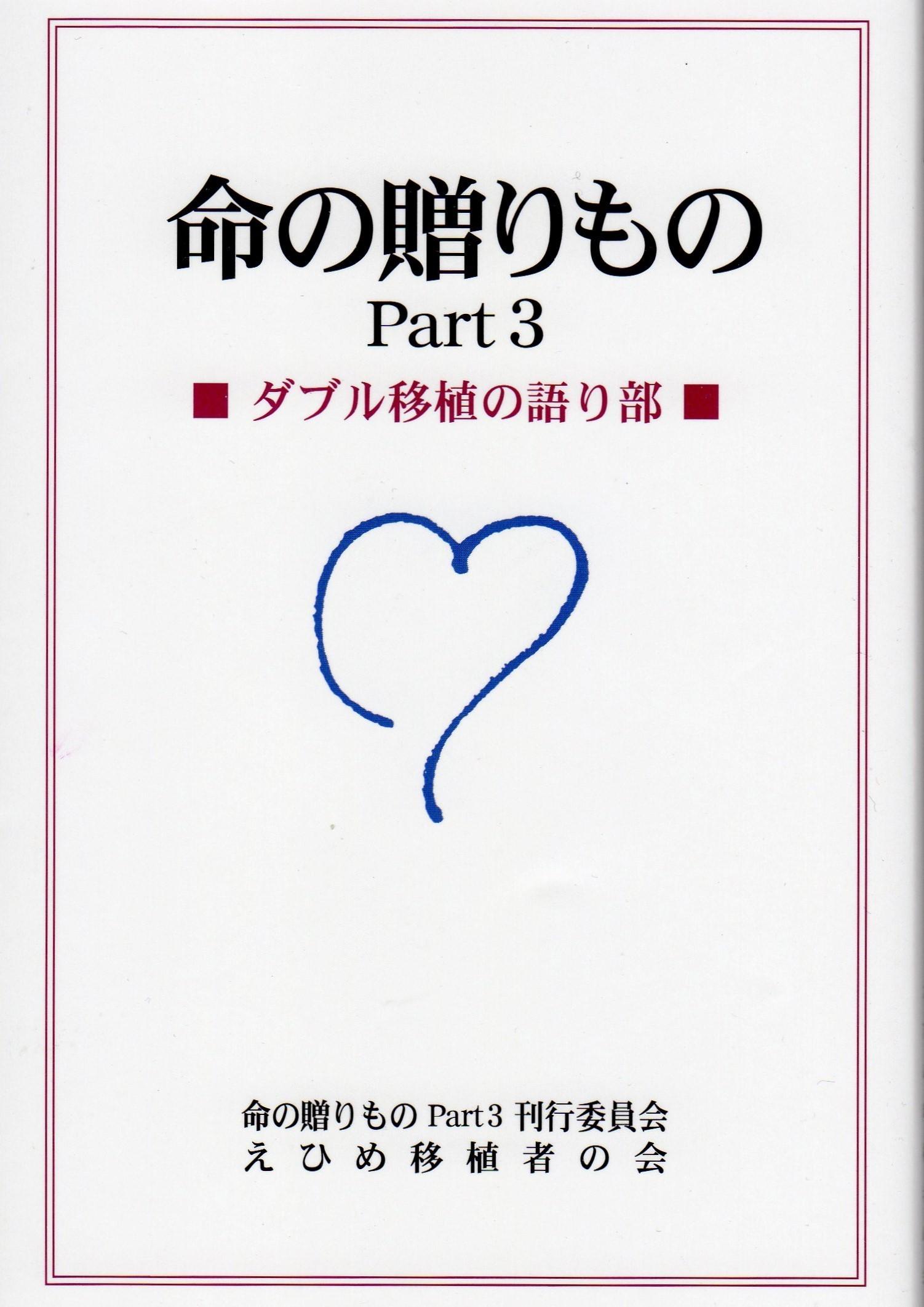 NPO会報第33号(通算49号)_e0163729_14211251.jpg