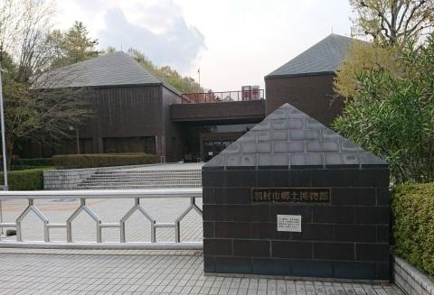 羽村市郷土博物館_a0147436_17544617.jpg