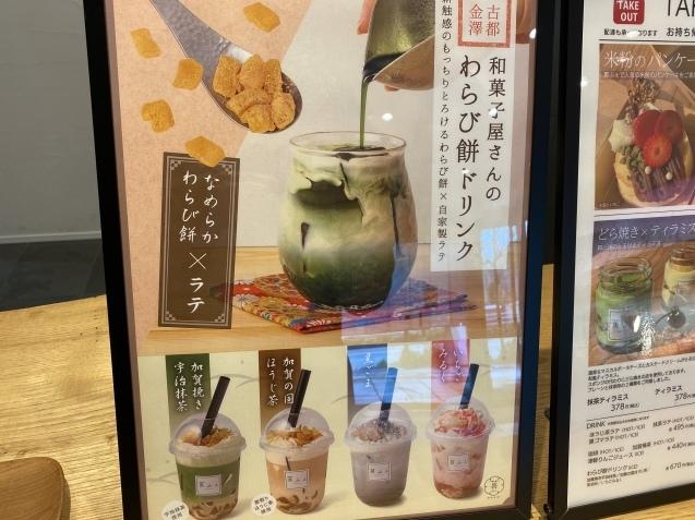 和菓子村上 本社店(金沢市泉本町)_b0322744_21280319.jpeg