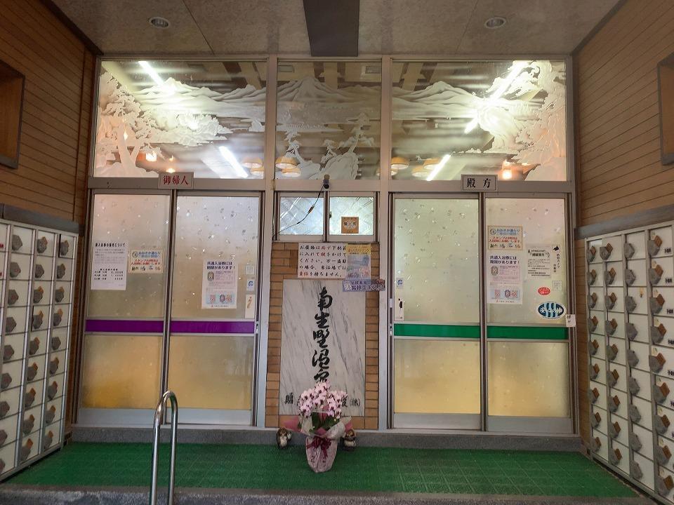 寺田町の銭湯「南生野温泉」_e0173645_08170806.jpg