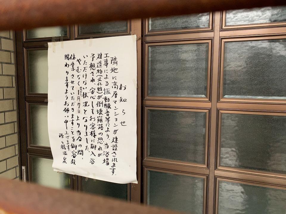 寺田町の銭湯「南生野温泉」_e0173645_08172580.jpg