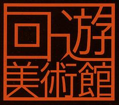 大橋由香 初個展_f0222045_17062686.jpg