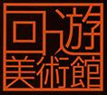 回遊美術館 開催延期について_f0222045_17093976.jpg