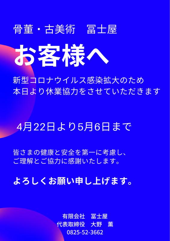 新型コロナウイルス感染拡大に伴う休業のお知らせ_c0148951_20230869.jpg