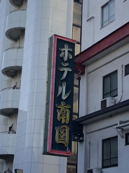 大森海岸~磐井神社の堀跡、ホテル街散策_d0250051_17433015.jpeg