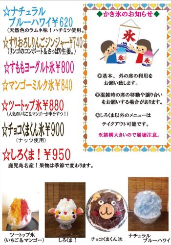 2020.04.22 湘南みかん氷_a0145471_06354746.jpg