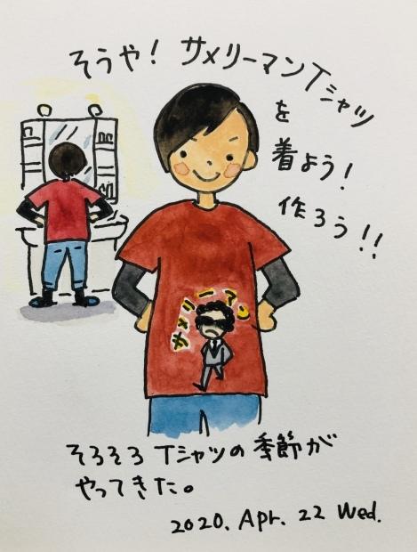 サメリーマンTシャツ_f0072976_11111836.jpeg