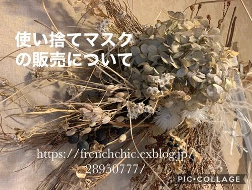 使い捨てマスクの販売について_e0237680_10510093.jpg