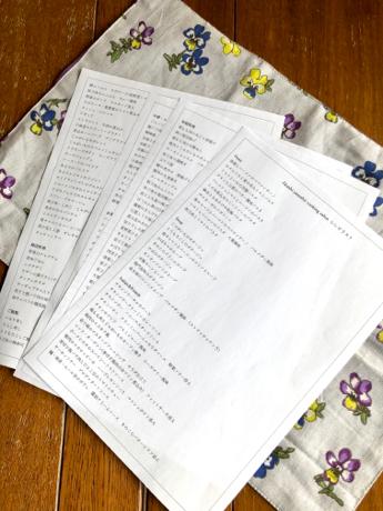 【個別オンラインレッスン】200レシピからお好きなメニューを_f0361692_15514231.jpg