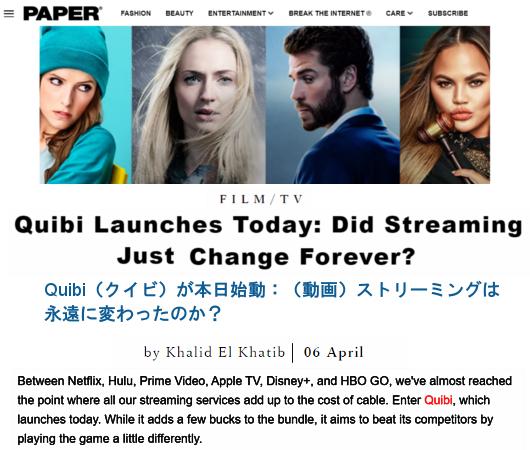 4月6日からはじまった新しい動画ストリーミング・サービス、Quibi(クイビ)とは?_b0007805_22233482.jpg