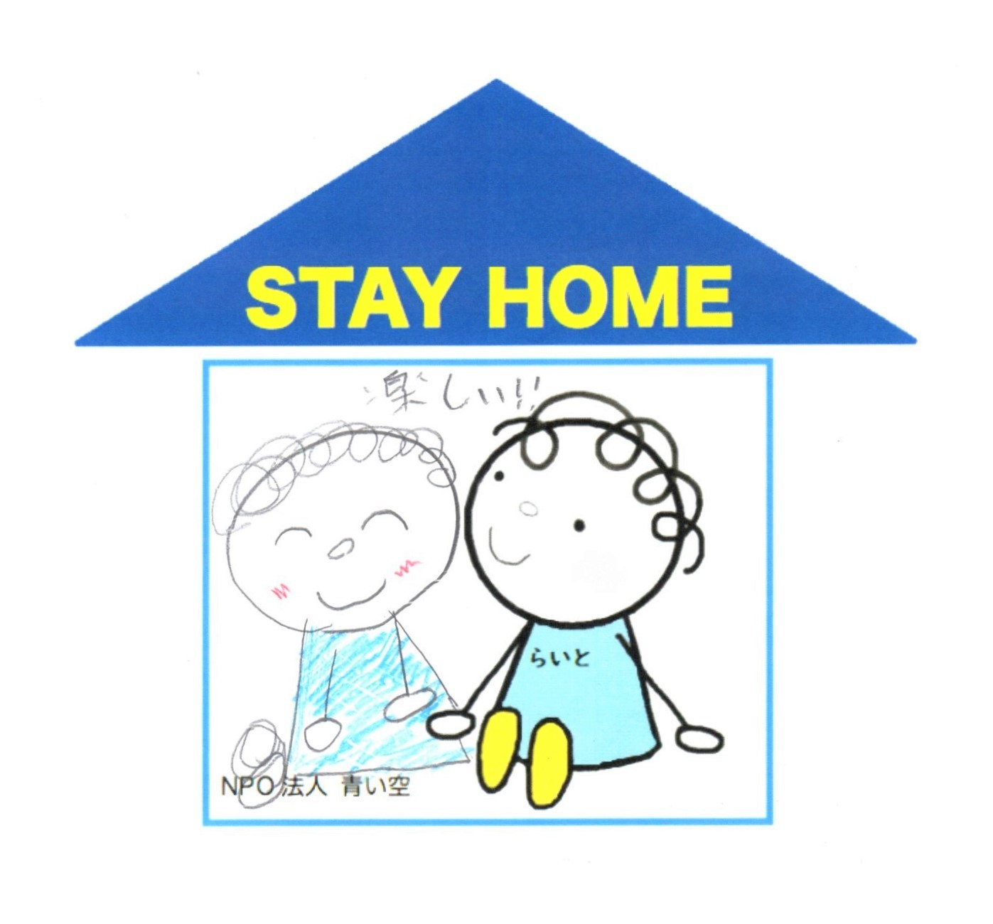 ライトちゃんは言いました。 「STAY HOME 楽しくお絵かきしてくれたら、うれしいな!」_d0204305_23574362.jpg