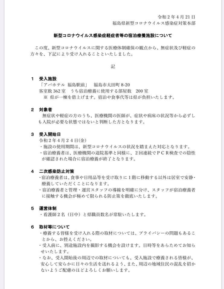 『福島県 新型コロナウイルス感染症 情報』_f0259324_11464759.jpg