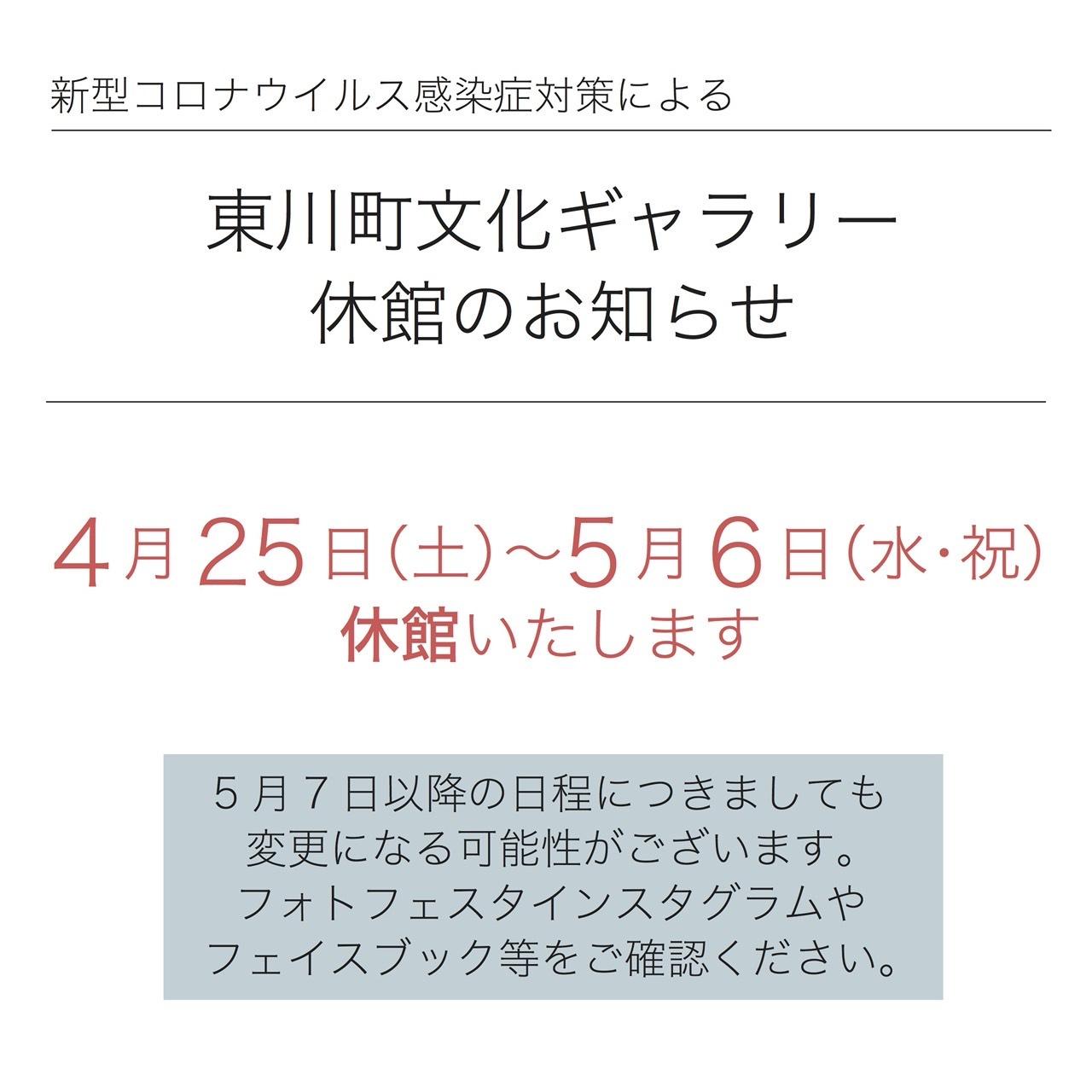東川町文化ギャラリー休館のお知らせ_b0187229_15454016.jpg