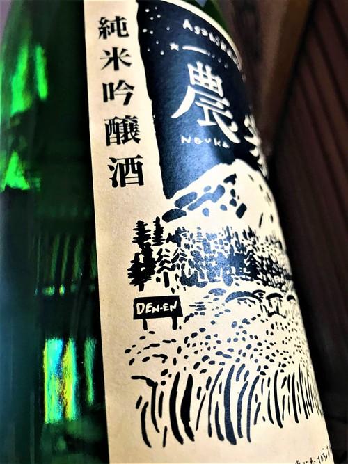 """【日本酒】高砂★別仕込『農家の酒』純米吟醸 """"DEN-EN″ 特別限定蔵出し 令和1BY🆕_e0173738_11201626.jpg"""