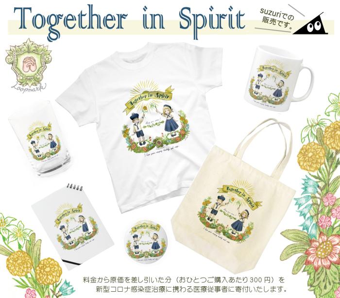 「Together in Spilit」チャリティーグッズ販売 in suzuri_f0228652_23504589.jpg