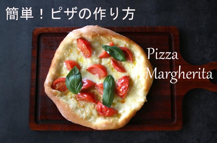 簡単!おうちピザの作り方_c0162653_12383095.jpg