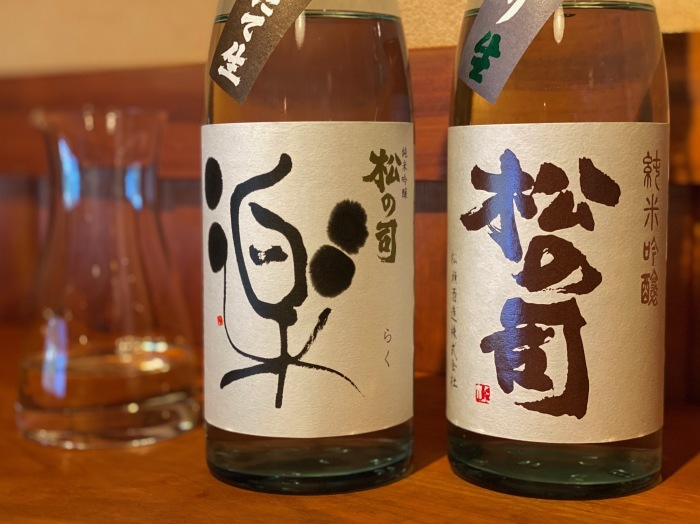 『松の司のきき酒部屋 Vol.3』_f0342355_14301626.jpeg