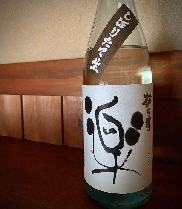 『松の司のきき酒部屋 Vol.3』_f0342355_14502376.jpeg