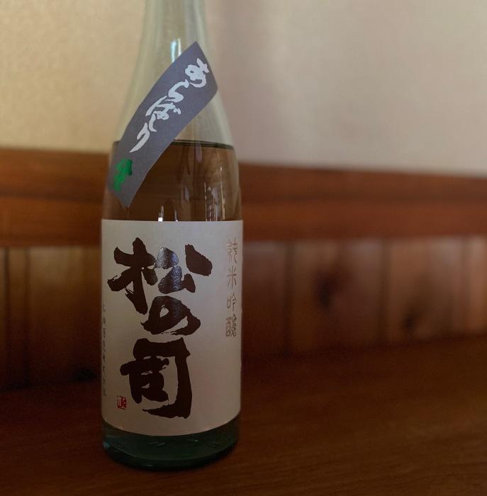 『松の司のきき酒部屋 Vol.3』_f0342355_16015564.jpeg