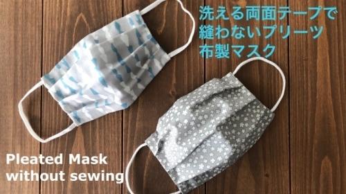 動画 「洗える両面テープで 縫わないプリーツ 布製マスクの作り方」のご紹介_e0040957_09323430.jpg