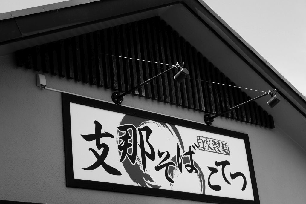 磐田「支那そば こてつ」でチャーワン 地元のラーメン屋さんへ行こう_e0220163_14151774.jpg