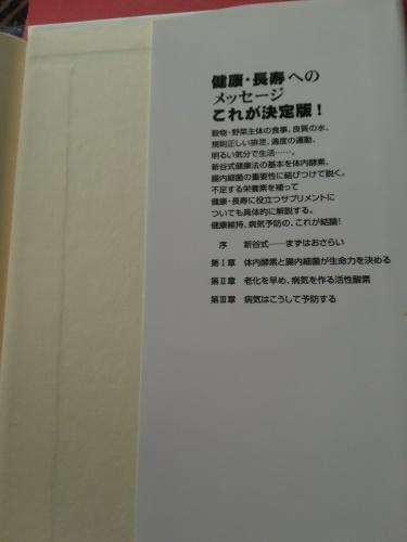 """""""健康の結論""""_a0111166_12001824.jpg"""