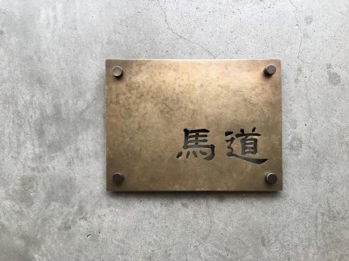 真鍮表札~馬道様_a0158466_15243702.jpg