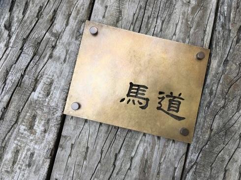 真鍮表札~馬道様_a0158466_15245739.jpg