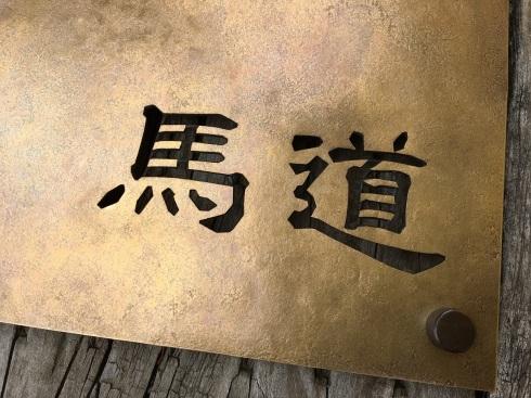真鍮表札~馬道様_a0158466_15251149.jpg