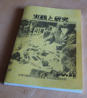 札幌市の中学校美術研究部「実践と研究」 27号_b0068572_23063099.jpg