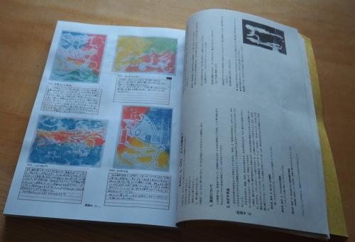 札幌市の中学校美術研究部「実践と研究」 27号_b0068572_23131824.jpg