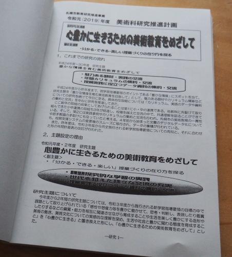 札幌市の中学校美術研究部「実践と研究」 27号_b0068572_23274929.jpg