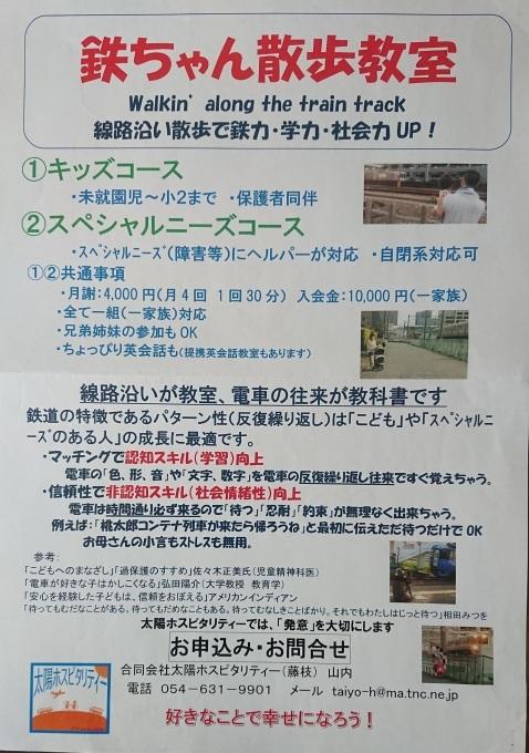 鉄ちゃん散歩教室 for 子育て for スペシャルニーズ_f0195579_16213477.jpg