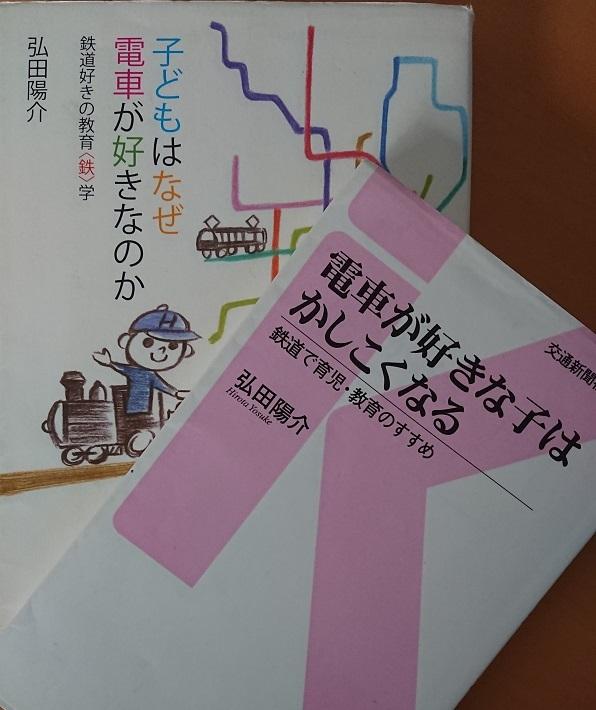 鉄ちゃん散歩教室 for 子育て for スペシャルニーズ_f0195579_16214974.jpg