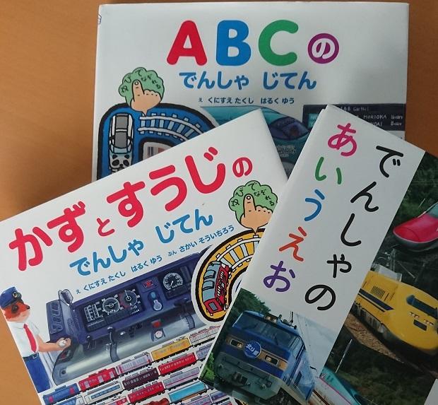 鉄ちゃん散歩教室 for 子育て for スペシャルニーズ_f0195579_16220793.jpg