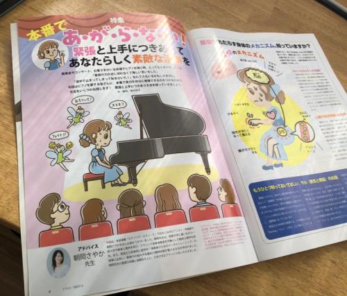 月刊ピアノ2020年5月号巻頭特集「本番であがらない」を監修させて頂きました_e0030586_08322210.jpg