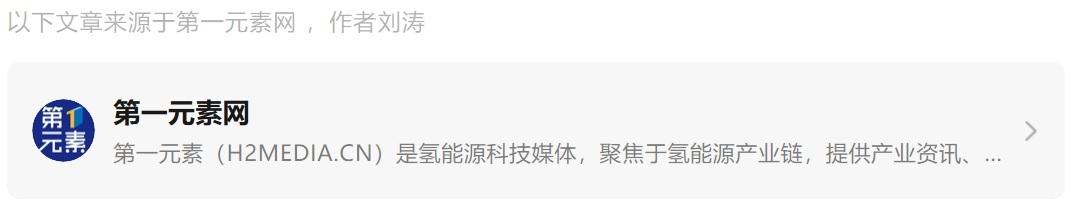李扩建被访谈日本氢能社会的三大支柱_d0007589_07104443.jpg