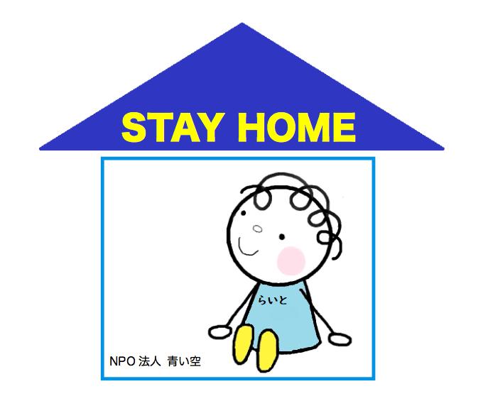 ライトちゃんは言いました。 「STAY HOME 楽しくお絵かきしてくれたら、うれしいな!」_d0204305_00005169.png