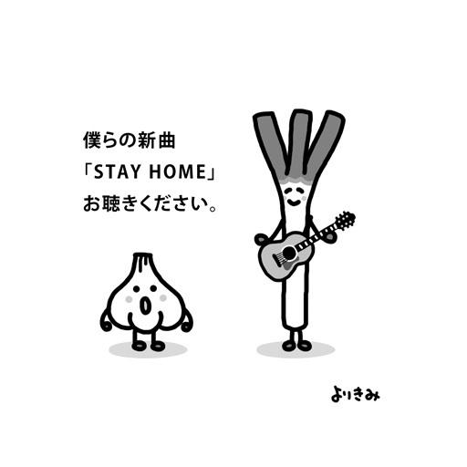 「STAY HOME」_b0044915_12211001.jpg