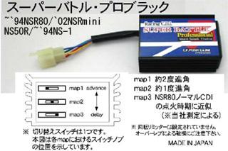 CFPOSH NSR80プロブラックCDI入荷しました_d0067418_15244637.jpg