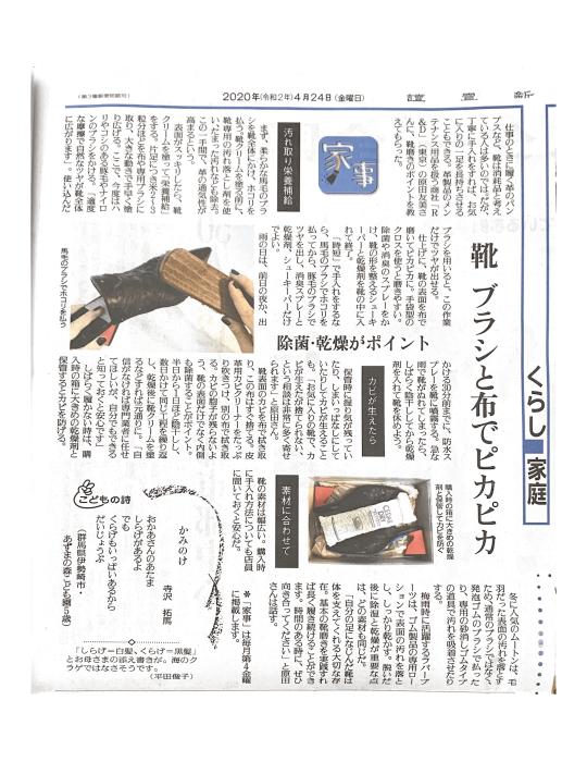 気になる新聞記事_b0226322_15511333.png