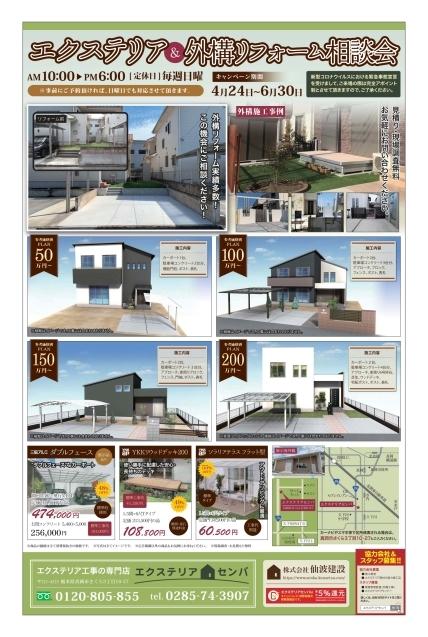 真岡新聞に広告を掲載いたしました_c0313938_09550820.jpg