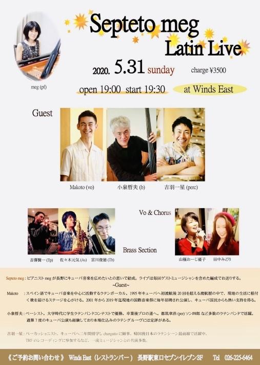 5/31長野公演延期のお知らせ_a0103940_22430469.jpeg