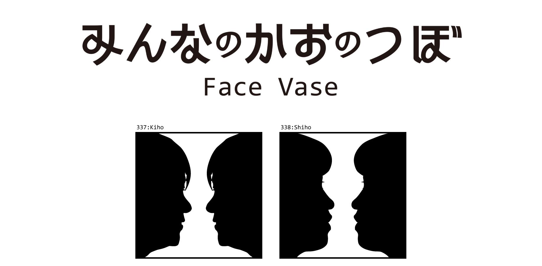 みんなのかおのつぼ / Face Vase:337 Kiho -> 338 Shiho_d0018646_22143268.jpg